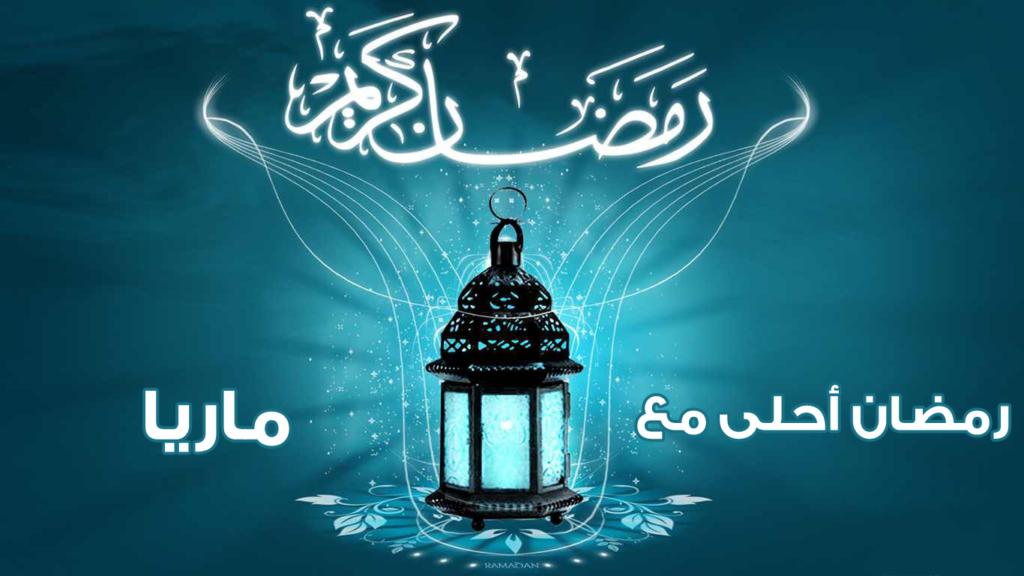 صور رمضان احلى ماريا