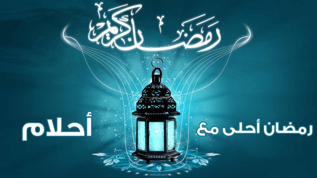 صور رمضان احلى مع أحلام