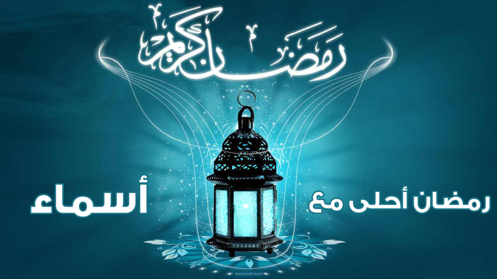 صور رمضان احلى مع أسماء