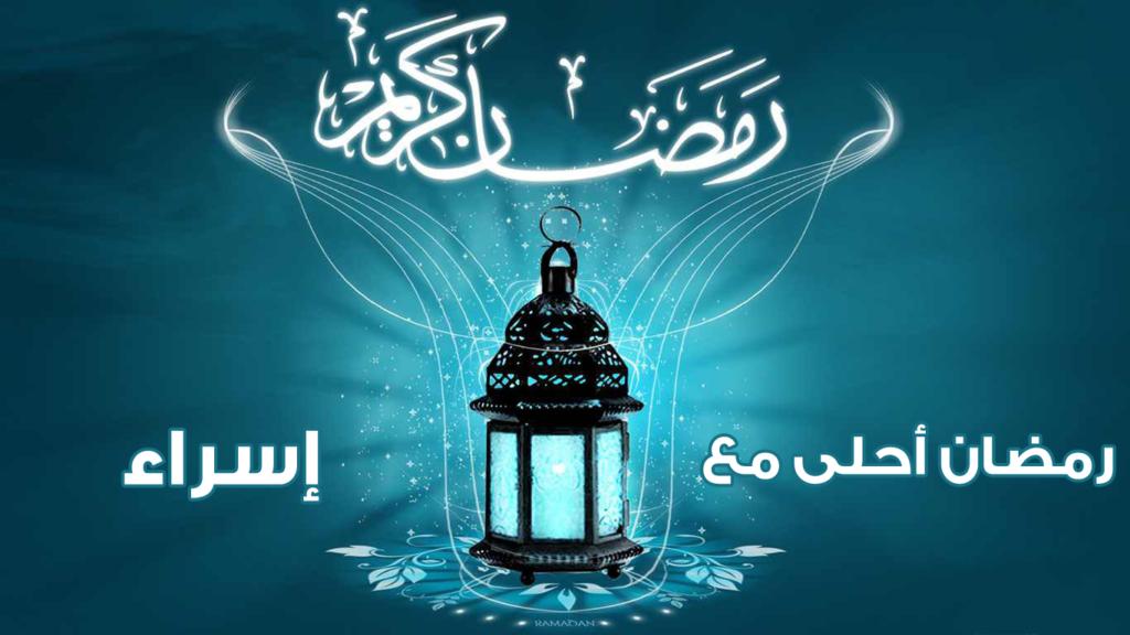 صور رمضان احلى مع إسراء