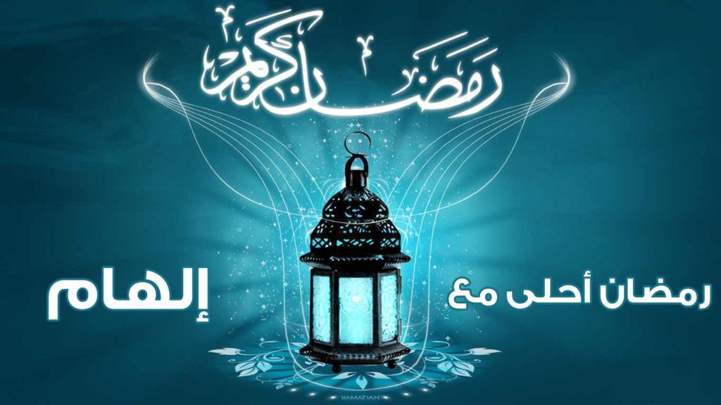 صور رمضان احلى مع إلهام