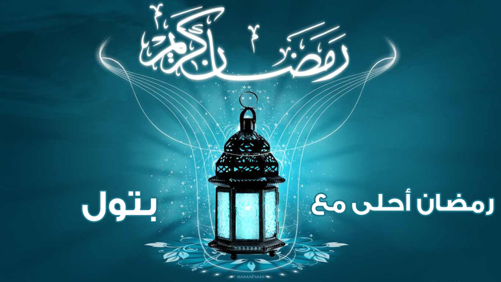صور رمضان احلى مع بتول