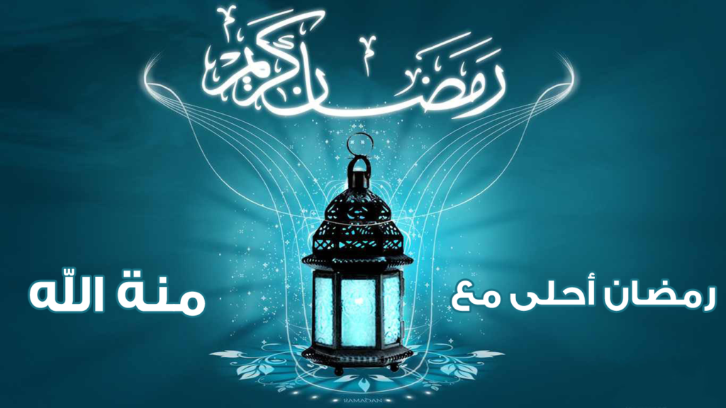 صور رمضان احلى منة الله