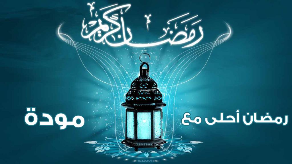 صور رمضان احلى مودة