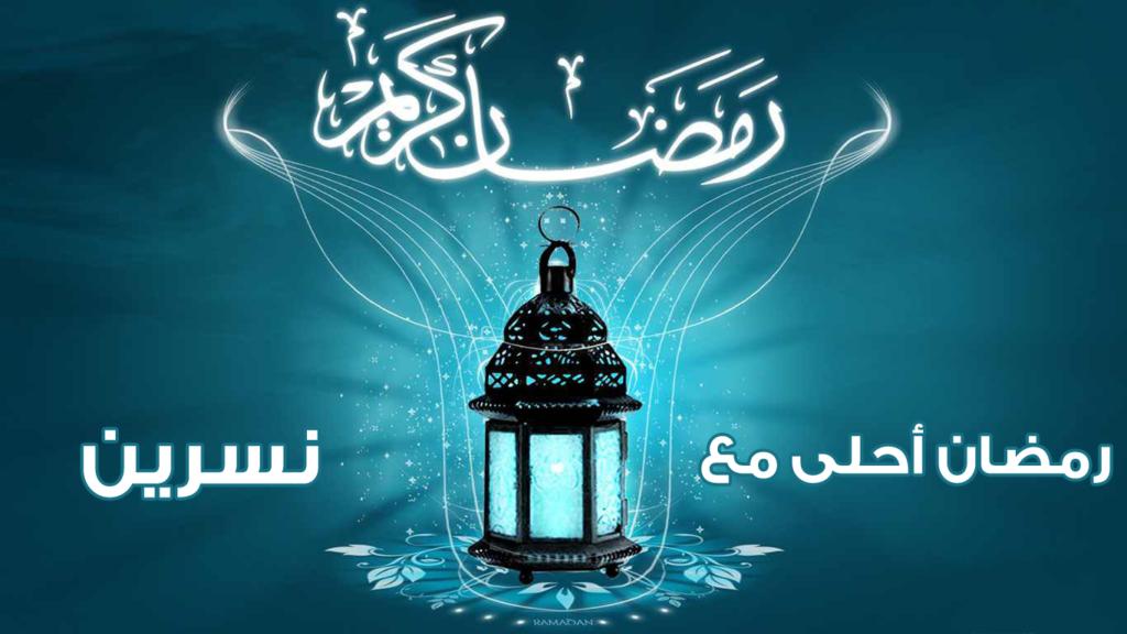 صور رمضان احلى نسرين