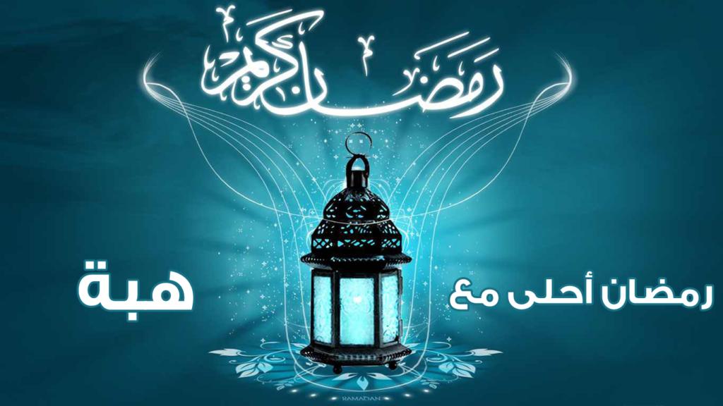 صور رمضان احلى هبة