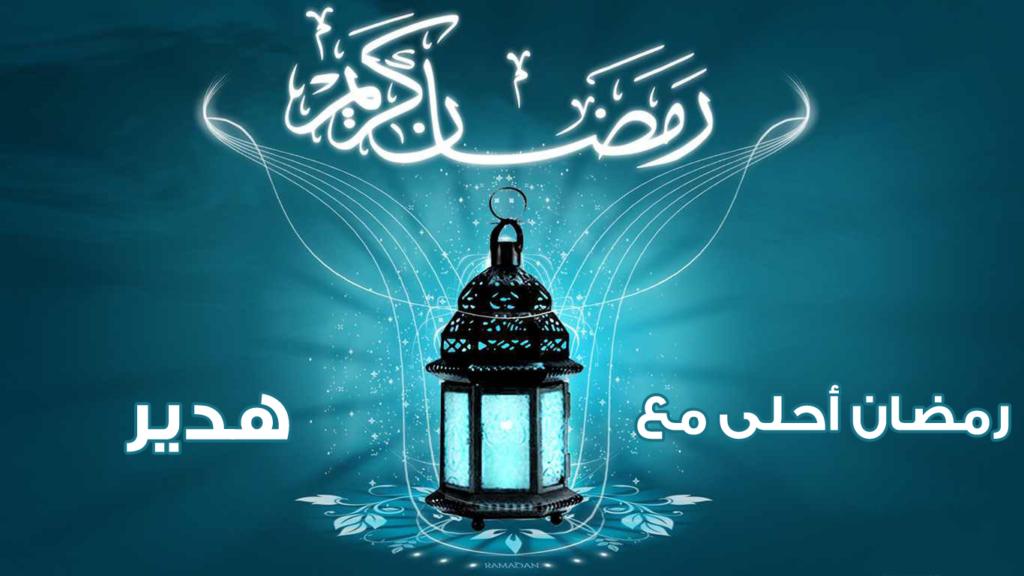 صور رمضان احلى هدير