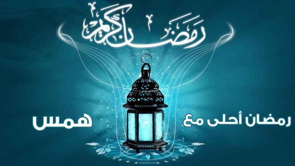 صور رمضان احلى همس
